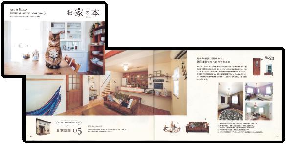 エコーアート資料請求 パンフレット「家づくりのサポート体験」