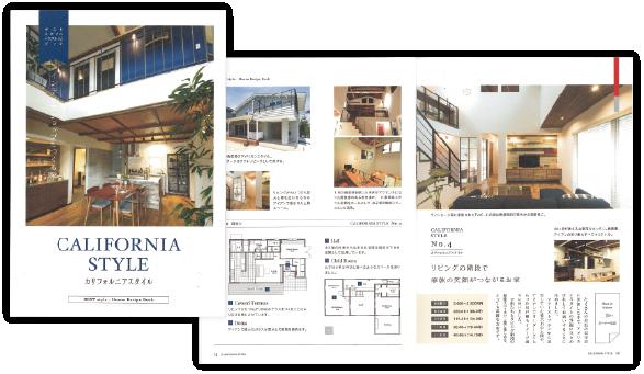 エコーアート資料請求 パンフレット「カリフォルニアスタイル -California Style-」