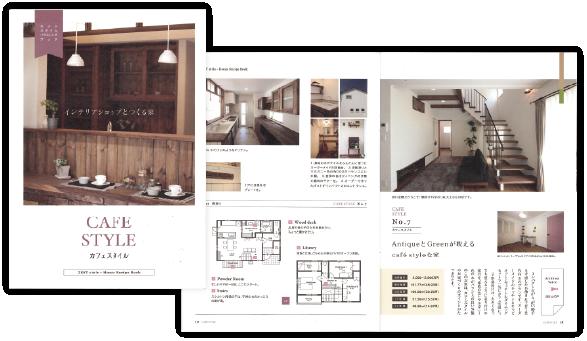 エコーアート資料請求 パンフレット「カフェスタイル -Cafe Style-」