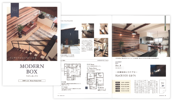 エコーアート資料請求 パンフレット「モダンボックス -Modern Box-」