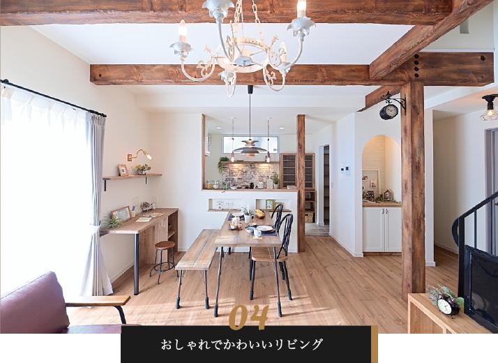 浜松市でかわいい家を建てるエコーアートのリビング写真