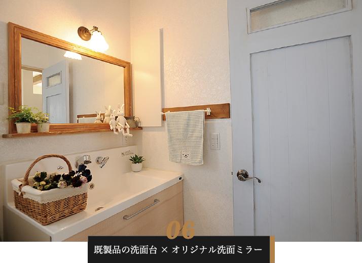 浜松市でかわいい家を建てるエコーアートの洗面台写真
