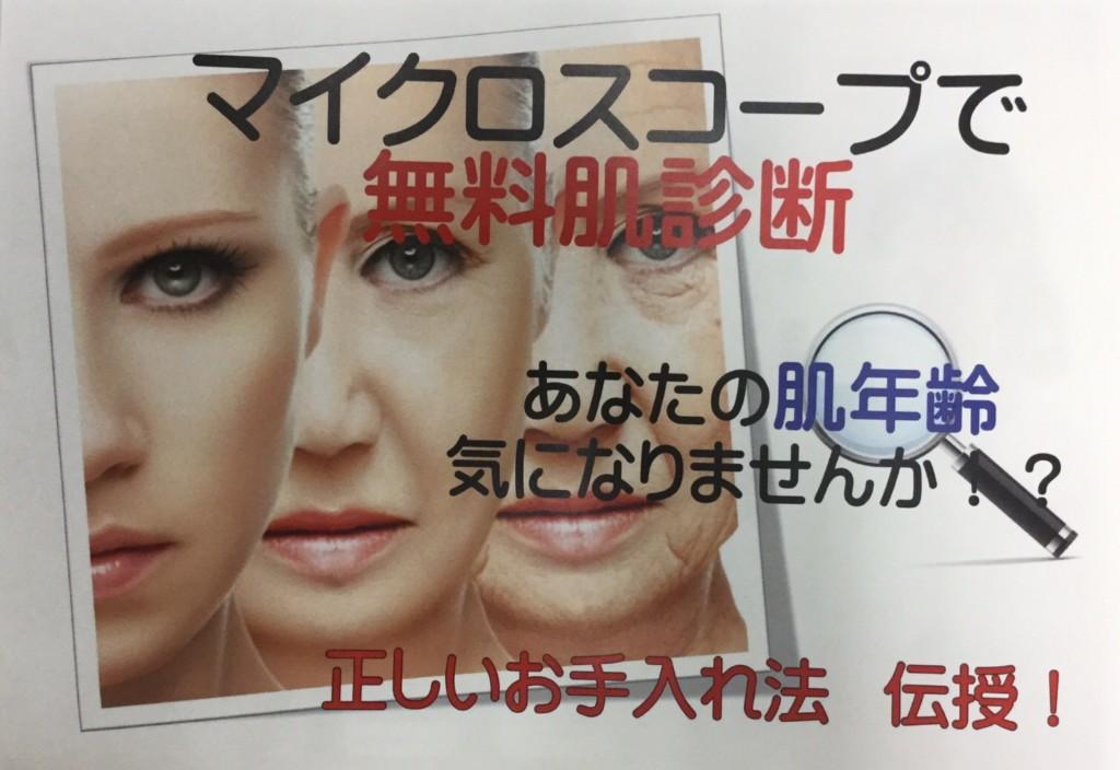 浜松市の注文住宅会社のエコーアートが主催するおけいこイベント美容教室の写真