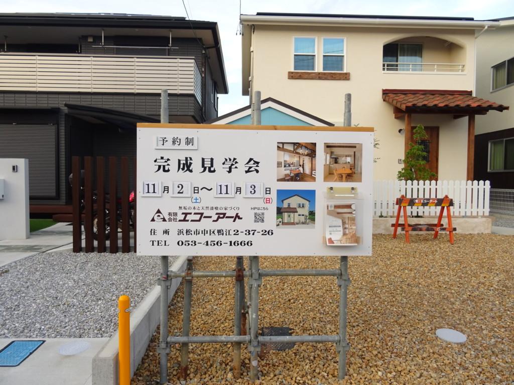 浜松市の注文住宅会社のエコーアートの見学会案内看板写真
