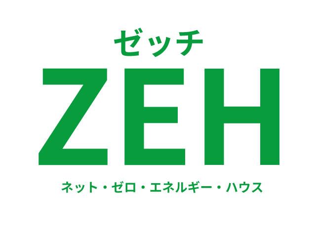 浜松市で補助金であるZEHを受給して家づくりをすることを案内するイメージ画像