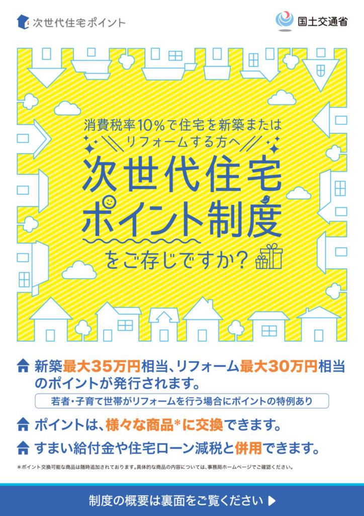 浜松市で補助金である次世代住宅ポイントを受給して家づくりをすることを案内するイメージ画像