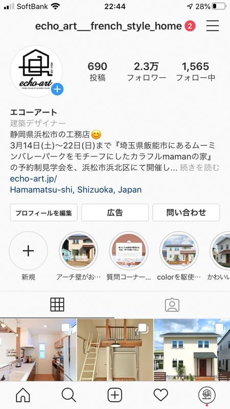 浜松市の注文住宅会社のエコーアートのインスタグラムプロフィール画面写真