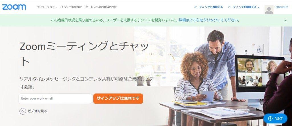 浜松市でオンライン家づくり相談会を開催するエコーアートの採用するアプリ写真