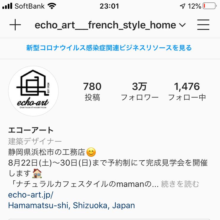 浜松市の注文住宅会社のエコーアートが運営するインスタグラムプロフィール写真