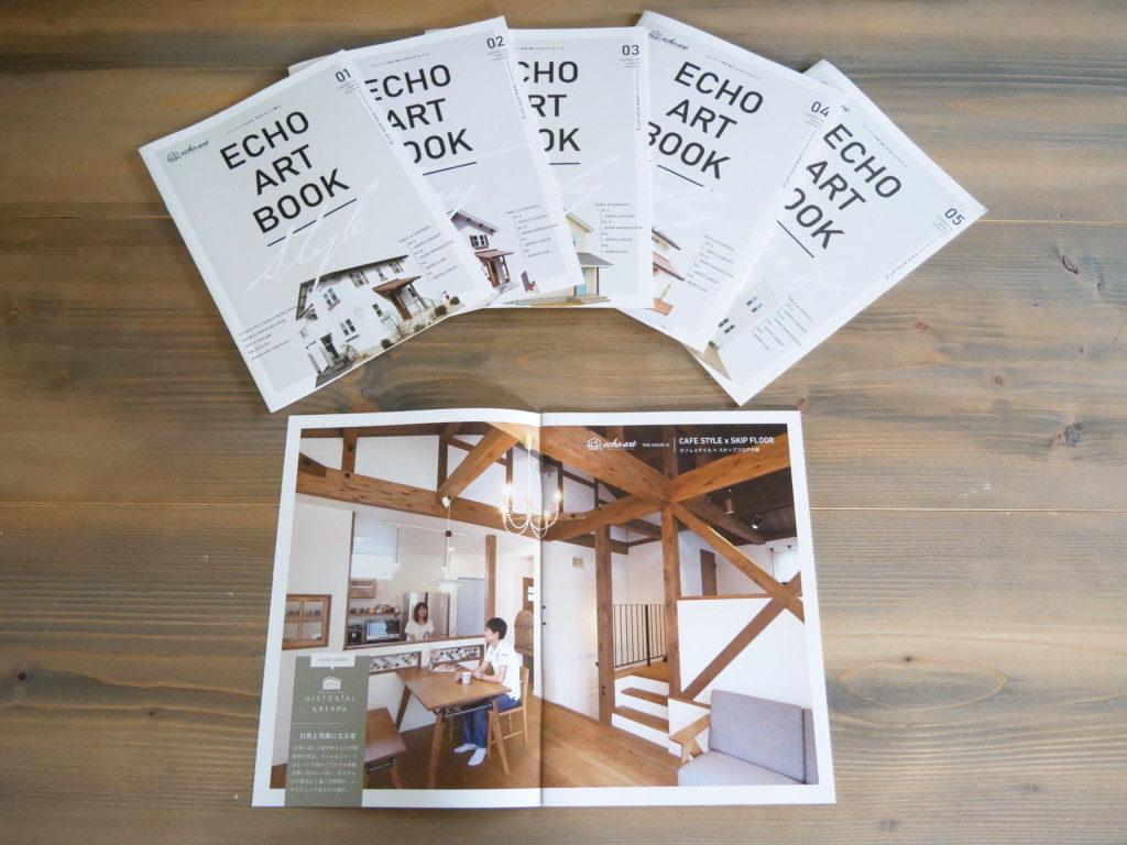 浜松市の注文住宅会社のエコーアートの資料請求の資料写真