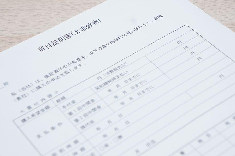浜松市で土地探しから家づくりを進めるならエコーアートが推奨する買い付け証明書の写真