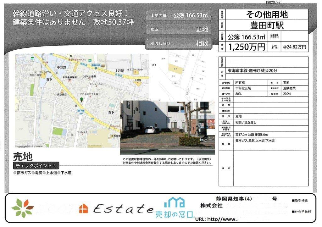 浜松市で土地探しから家を建てるならエコーアートが提携する不動産屋さんの土地情報写真