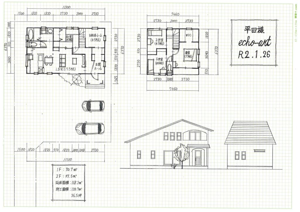 浜松市の注文住宅会社のエコーアートが行うプラン提案のイメージ写真