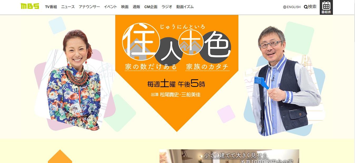 浜松市の注文住宅会社のエコーアートがテレビ放送された番組写真