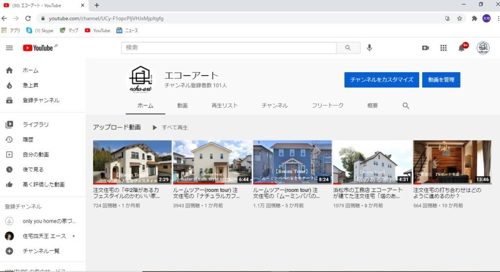 浜松市の注文住宅会社のエコーアートが行っているyoutubeチャンネル写真