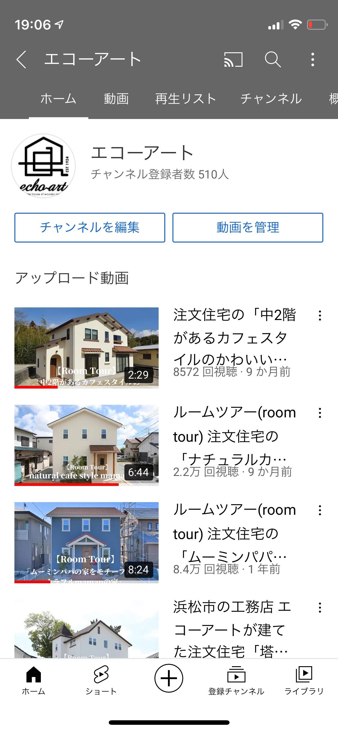 浜松市の注文住宅会社の工務店のエコーアートが行っているyoutubeチャンネルの紹介写真